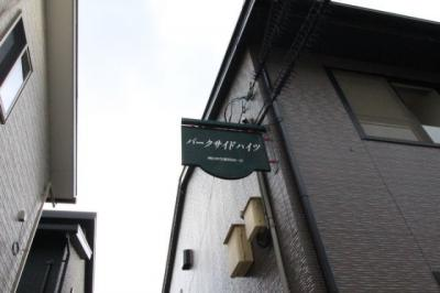 【その他共用部分】パークサイドハイツ