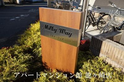 【洋室】MilkeyWay