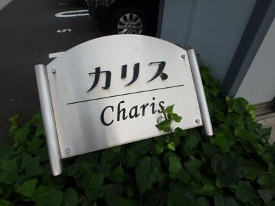 カリス(倉敷市連島町連島)賃貸マンション