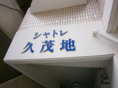 【外観】シャトレ久茂地