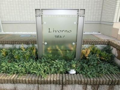 【その他共用部分】LivornoⅠ