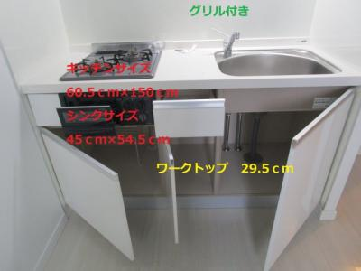 【キッチン】ロイヤル針中野