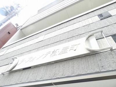 【その他】ラ・フォンテ松屋町
