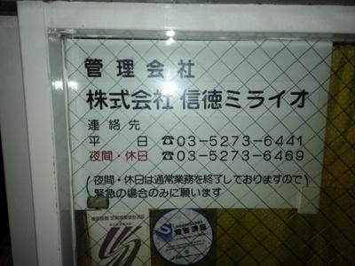 1階エントランスに掲示されている「分譲マンション管理会社」の連絡先と名前