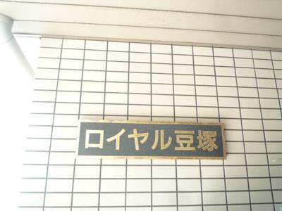 【その他】ロイヤル豆塚