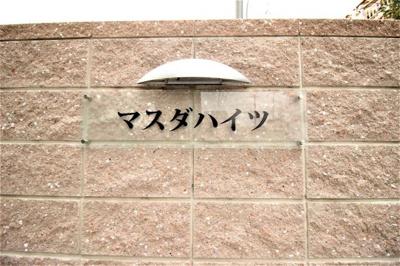 【エントランス】マスダハイツ