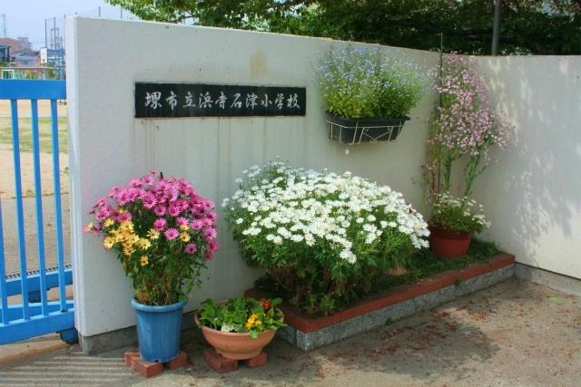 石津小学校