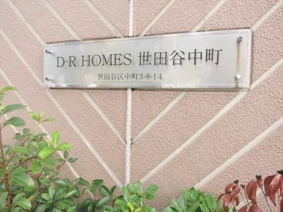 【外観】DRホームズ世田谷中町