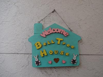 ベルツリーハウス