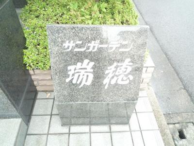 【外観】サンガーデン瑞穂