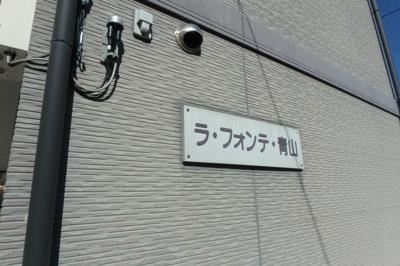 【駐車場】ラ・フォンテ青山