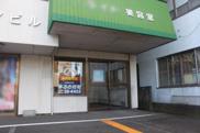 サコマ姫城ビルの画像