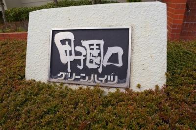 【外観】甲子園口グリーンハイツ