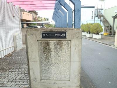 【外観】サンパーク井の頭