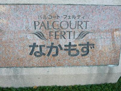 【外観】パルコート・フェルティなかもず(百舌鳥小学校)