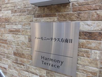 【その他共用部分】ハーモニーテラス方南Ⅱ