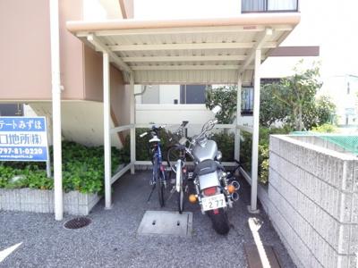 【エステートみずほ】【岡場駅】屋根付き駐輪場