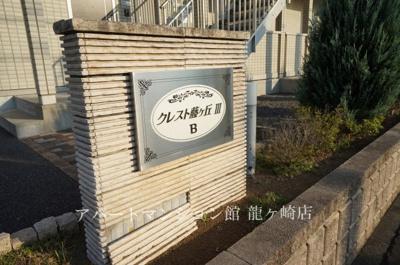 【エントランス】クレスト藤ヶ丘Ⅲ B棟