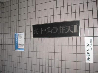 【その他】RIGEL弁天