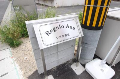 【その他共用部分】REGALO AOE