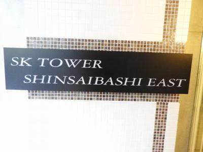 【その他】SKTOWER心斎橋EAST