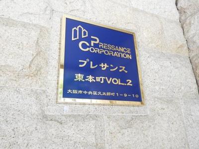 【その他】プレサンス東本町VOl・2