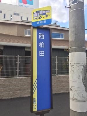 近鉄バス「西柏田」バス停まで徒歩3分