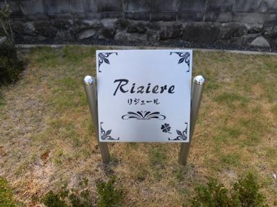 【その他】Riziere