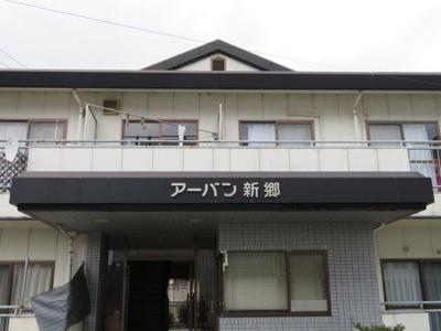 【外観】アーバン新郷