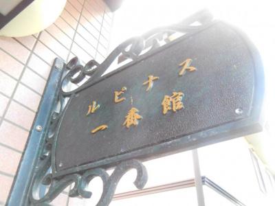 【外観】ルピナス1番館