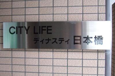 【その他】シティライフディナスティ日本橋