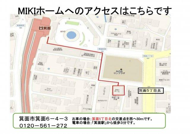 阪急箕面線の始発駅、「箕面駅」から徒歩約3分です。 駐車場有ります(1台)