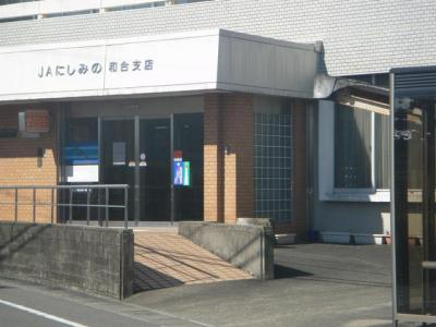 JAにしみの和合支店 0.9km