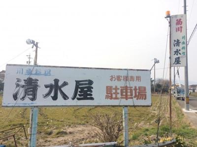 清水屋川魚料理 0.9km