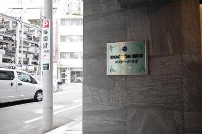 【外観】フォレシティ秋葉原 912397