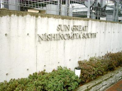 【外観】サングレート西宮サウス