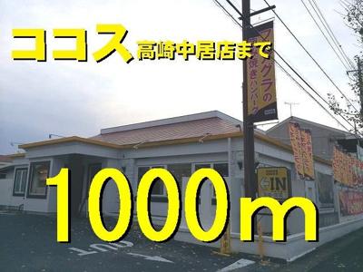 ココスまで1000m