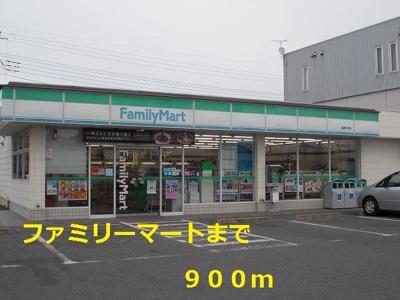 ファミリーマートまで900m