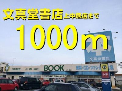文真堂書店まで1000m