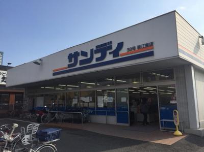 サンディ若江東町店