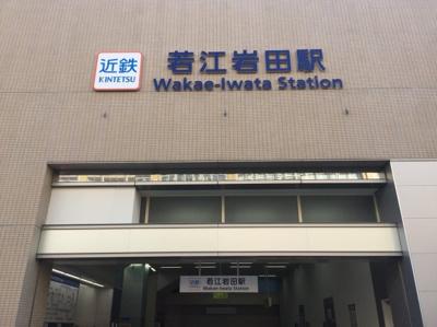 最寄り駅:近鉄奈良線「若江岩田駅」徒歩15分