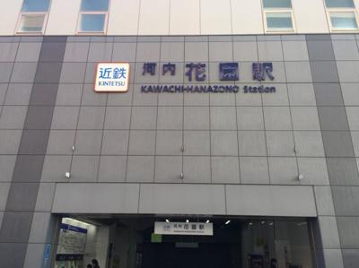 最寄り駅:近鉄奈良線「河内花園駅」徒歩18分