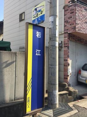 近鉄バス「若江バス停」徒歩6分