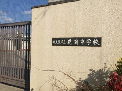 東大阪市立 花園中学校まで徒歩7分
