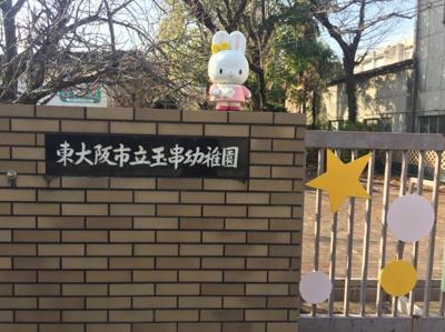 東大阪市立「玉串幼稚園」まで徒歩6分