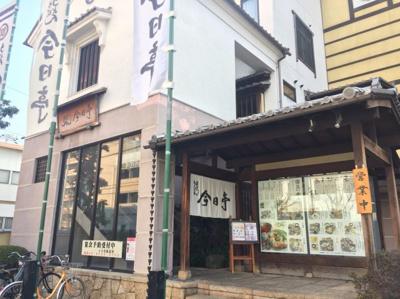 そばうどん今日亭東大阪店