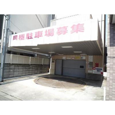 【駐車場】エミネンス新大阪