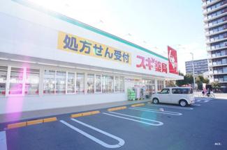 「スギ薬局加美中店」まで徒歩2分♪(約160m)