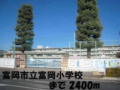 富岡市立富岡小学校まで2400m