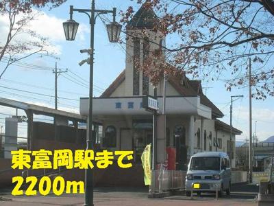 東富岡駅まで2200m